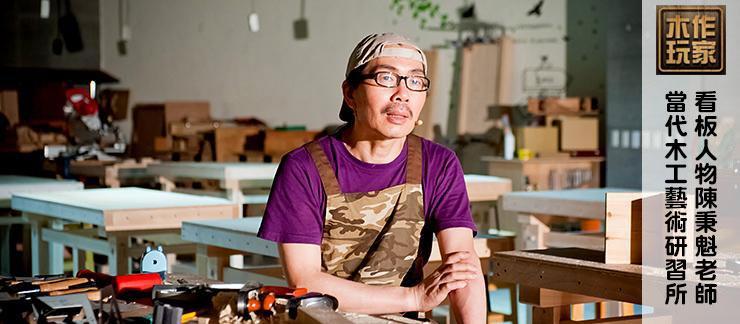 台北木工教學課程diy老師-陳秉魁木工老師(當代木工)看板人物